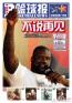 Shaquille O'Neal is on China tour, to propose Shaq vs. Yao exhibition games in China